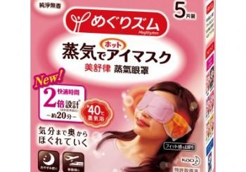【美舒律】蒸氣眼罩  蒸氣IN 疲勞感OUT
