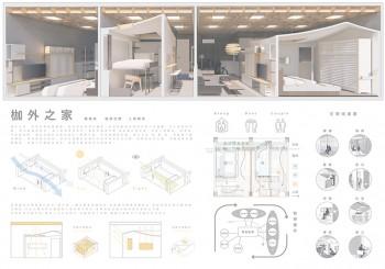 2018 第三屆 GCU 全球華人新銳室內設計大賽 【學生組入圍】網路票選3號 枷外之家
