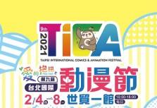 與動漫0距離 2021第九屆台北國際動漫節即將展開