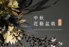 這些作品好「秋」!全台13間花藝店大集合