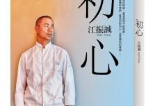 【Book】一窺頂尖名廚江振誠最極致的人生哲學!