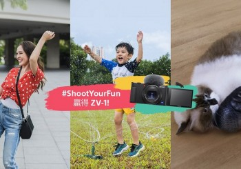 Sony #ShootYourFun Instagram 徵件比賽 活動倒數!