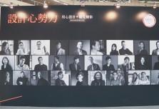 2019台灣室內設計週正式展開 從「心」設計見精彩