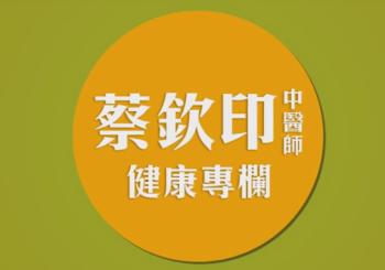 【夢想TV】蔡欽印中醫師健康專欄 運動卻瘦不下來 為什麼