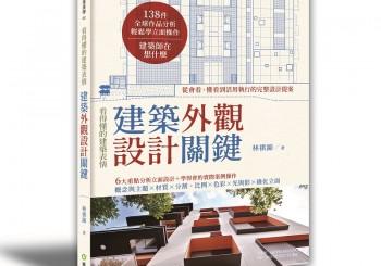【Book】六大面向解碼建築外觀設計應用的奧秘!