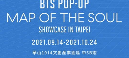 台灣第一個BTS快閃店「BTS POP-UP:MAP OF THE SOUL」9月14登陸華山!