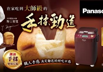 製麵包機再進化!業界唯一手揉變頻技術 自動調整揉麵力道,輕鬆做出大師級手揉感麵包