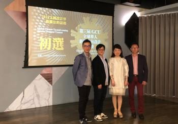 【第三屆GCU】全球華人新銳室內設計大賽【初選評審實況】