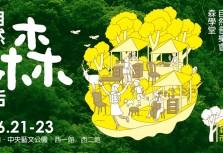 全臺最具特色森林創意市集 2019年再升級