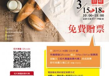 【旺代】LOTUS 樂德烘焙 業界用烤盤模具 台北國際烘焙展 3/15-18