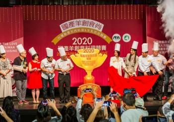 國產羊創食尚 共同為2020國產羊創意料理競賽揭開序幕