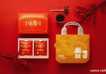 cama café x 大甲鎮瀾宮 推出媽祖保庇限量濾掛咖啡禮盒!