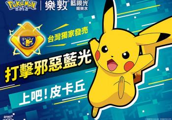 藍視光-寶可夢聯名包裝 台灣唯一發售!