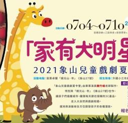 「2021象山兒童戲劇夏令營」起跑 春秋文化《家有大明星》盛夏登場