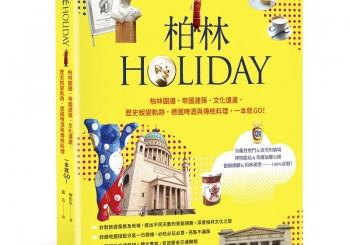 【Book】12 種主題之旅盡情享受柏林的萬千風貌!