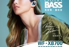 Sony WF-XB700重低音真無線藍牙耳機初登場