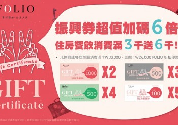 Folio Hotel歡慶四周年「好4成雙」 優惠好禮多重送!