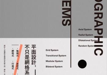 【好書推薦】設計人必讀!一次摸透八大文字排印系統!