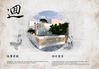 《金獎影片》2016 GCU設計大賽金獎作品設計大公開