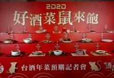 好酒菜 鼠來飽 台酒2020年菜預購開賣