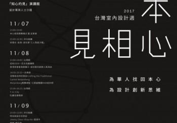 2017台灣室內設計週-本心相見
