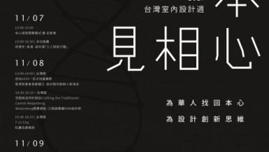 【台灣室內設計週】2017″知心