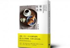 <好書推薦>風格與品味的養成 就在日常及消費意識裡