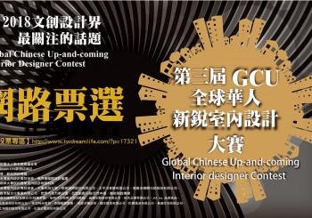 【一天一票】力挺台灣設計新星 2018 第三屆 GCU 全球華人新銳室內設計大賽 【網路投票】