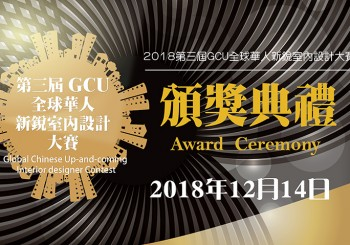 【夢想誌】第三屆GCU全球華人新銳室內設計大賽 10萬金獎得主揭曉!