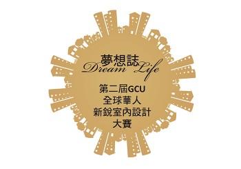 室內設計大賽首次VR實境秀 夢想誌第二屆 GCU 全球華人新銳室內設計大賽決賽登場!