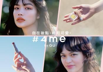 GU彩妝品牌「#4me by GU」正式登台!為日常時尚增添色彩