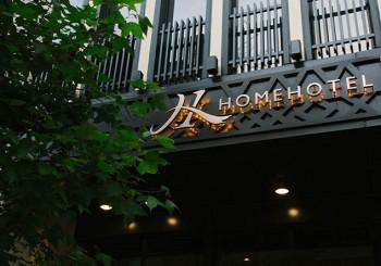 旅人獨享,鮮茶親奉「回家。奉茶」-Home Hotel大安