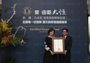 由鉅【大恆】榮獲鑽石級智慧建築標章