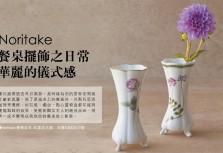 Noritake-餐桌擺飾之日常  華麗的儀式感