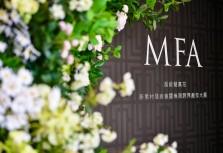 【MFA】新素材展現藝術的無限–「超級擬真花」