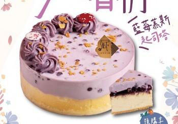 PABLO聯手比利時精品果餡之王ALDIA 推出母親節限定藍莓慕斯起司塔