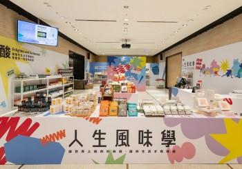 臺日合作華麗新滋味!邀請消費者體驗人生風味學