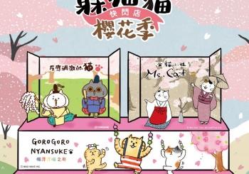 《躲貓貓櫻花季快閃店》粉嫩開幕!邀請你來場櫻花之旅