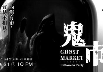 問了就得買!最驚喜的萬聖市集派對「鬼市」即將開市!
