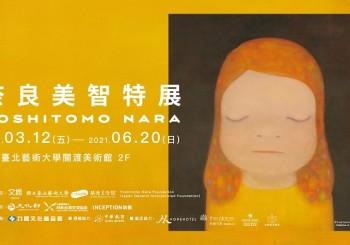 奈良美智展開幕!為台灣特別創作《朦朧潮濕的一天》