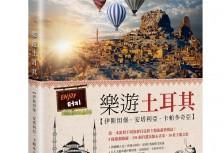 <好書推薦>搭上繽紛熱氣球,俯視世界文化遺產與極美壯闊大地─土耳其!