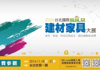 2016台北國際建材家具大展  11/18-11/21世貿一館