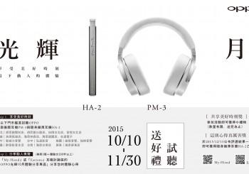 【好康活動】光輝10月,試聽耳機送好禮