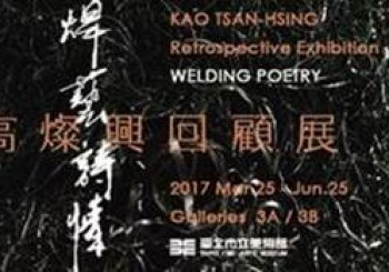 《焊藝詩情➾高燦興回顧展》 Welding Poetry: KAO TSAN-HSING Retrospective Exhibition