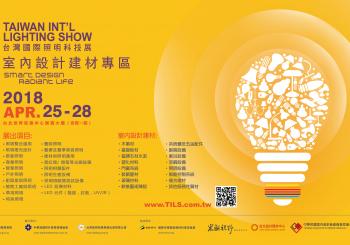 台灣室內建材照明展 讓居家生活更便利