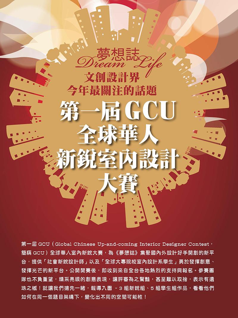 第一屆全球華人新銳室內設計大賽    夢想誌 GCU大賽論壇精彩辯論回顧