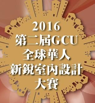 2016第二屆GCU全球華人新銳室內設計大賽_學生組參賽者題目Q&A