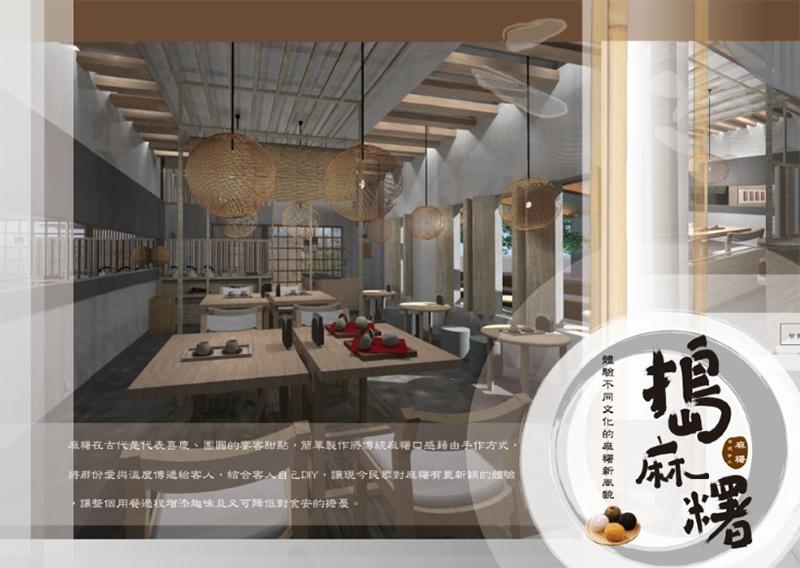 《夢想誌特別獎》台灣首創手做麻糬店新流行 搶先看2016 GCU室內設計賽-搗麻糬