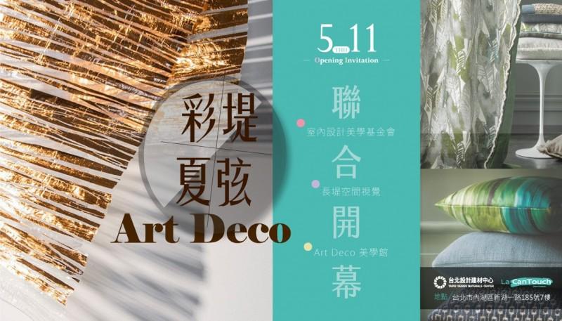 【長堤空間視覺】台北設計建材中心 ArtDeco裝飾陳設專區