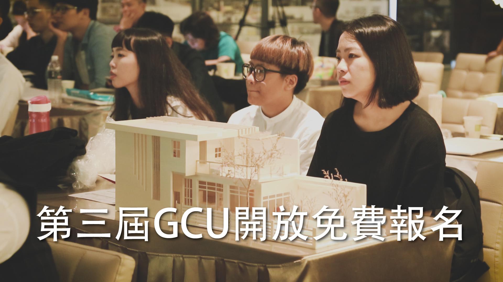 第三屆GCU開放免費報名再加碼精美參加獎!